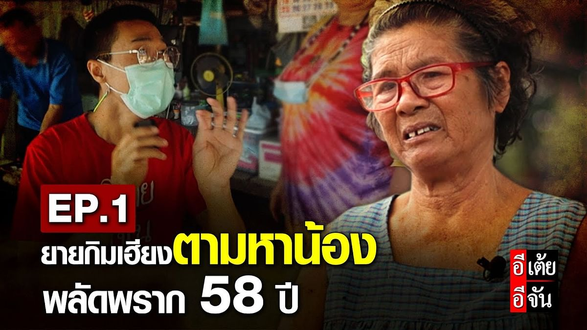 (Video) ยายกิมเฮียงตามหาน้องๆ พลัดพราก 58 ปี EP.1
