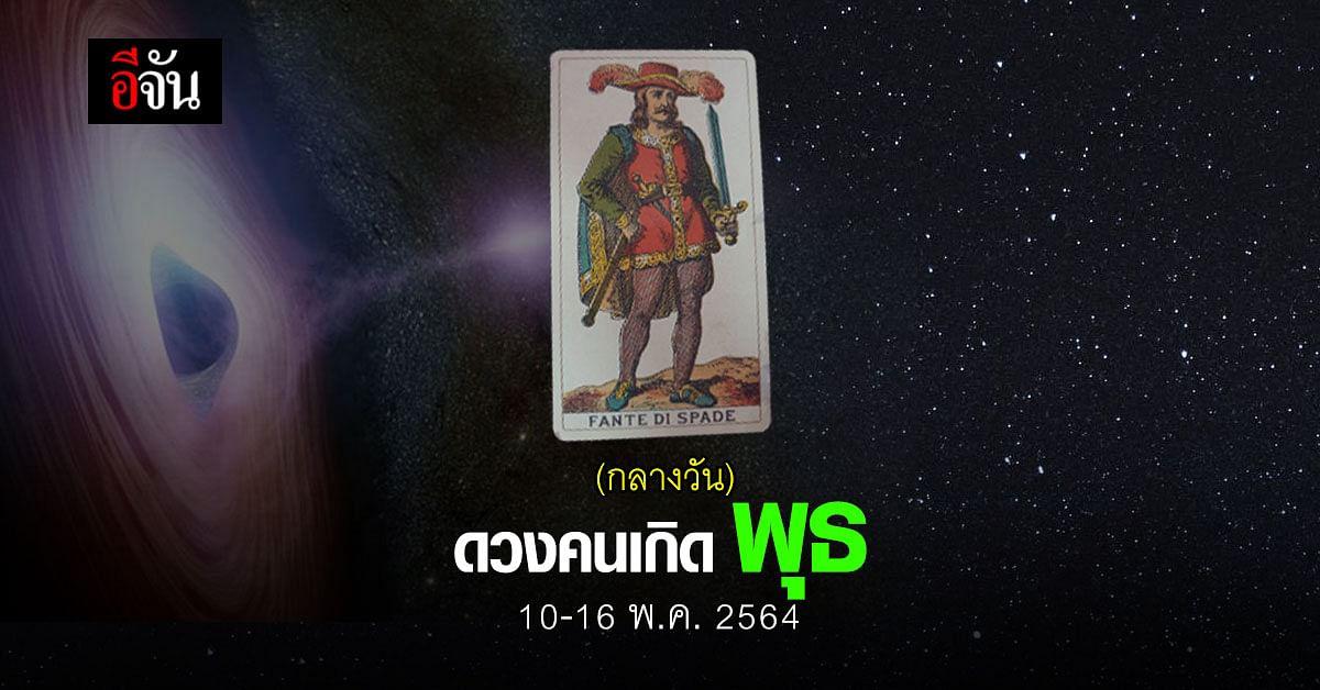 เช็กดวง คนเกิดวันพุธ (กลางวัน) 10-16 พฤษภาคม 2564
