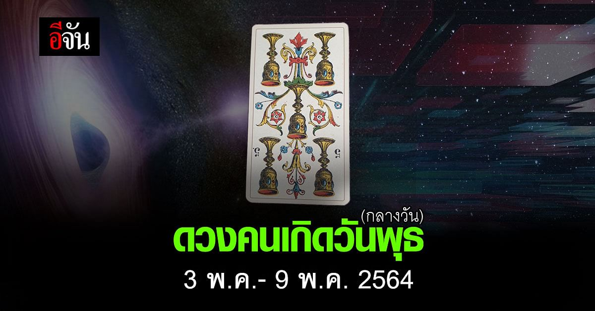 เช็กดวง คนเกิดวันพุธ (กลางวัน) 3-9 พฤษภาคม 2564