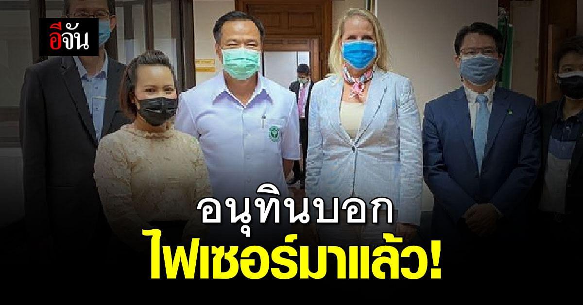 อนุทินเผย ประชุมจัดหา วัคซีนไฟเซอร์ 20 ล้านโดส คาดเข้าไทยปลายปีนี้