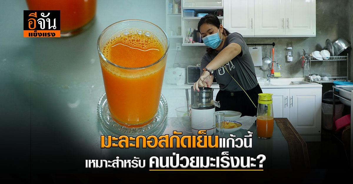 มะละกอสกัดเย็นแก้วนี้ คนป่วยมะเร็งกินดี คนท้องผูกต้องกิน