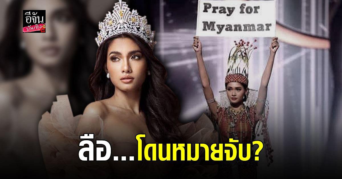 ชาวเน็ตโต้ ธูซาร์ วินท์ ลวิน มิสเมียนมา คาด ยังไม่โดนหมายจับ หลังชูป้าย Pray for Myanmar บนเวทีประกวด