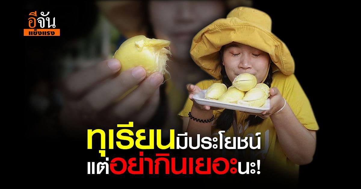 กินทุเรียนวันละกี่เม็ด ร่างกายรับไหว ไม่อ้วน สุขภาพไม่พัง