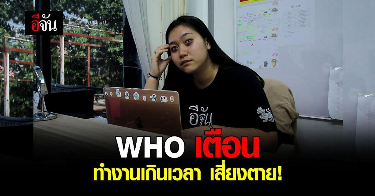อนามัยโลกเผย พบ ปชช. ตายจากการโหมงานหนัก ปีละ 8 แสน ห่วงช่วง Work From Home