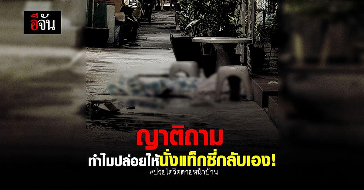 ไทม์ไลน์เศร้า ผู้ป่วยโควิด วัย 62 ปี หมอปล่อยกลับบ้าน แต่มาตายหน้าปากซอยบ้านตัวเอง