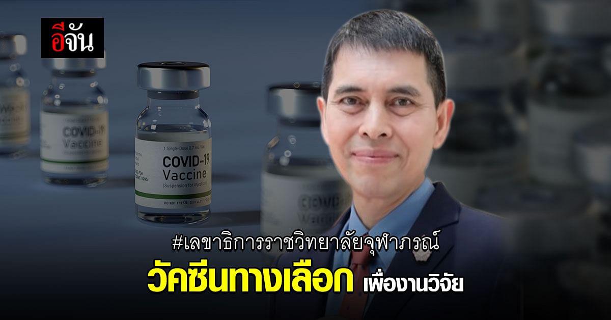เลขาธิการราชวิทยาลัยจุฬาภรณ์ แจง นำเข้าวัคซีนทางเลือก เพื่อสุขภาพ และ การสาธารณสุข ประเทศไทย