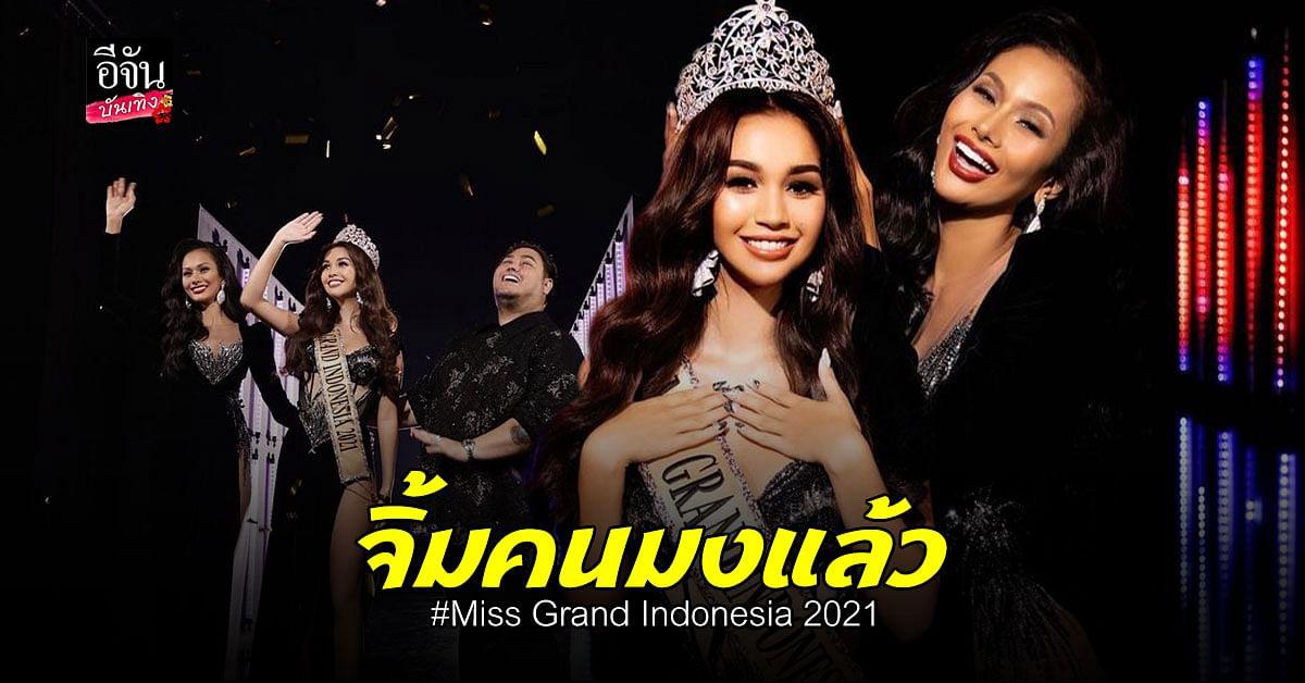 เปิดตัวสาวงาม จาก อินโดนีเซีย Sophia Roagan พร้อมคว้ามงใหญ่ Miss Grand International 2021 สิ้นปีนี้
