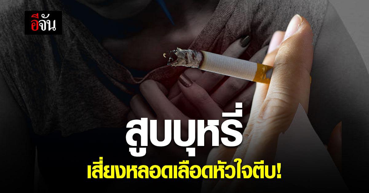 กรมการแพทย์ เตือน  สูบบุหรี่ เสี่ยงโรคร้าย หลอดเลือดหัวใจตีบ