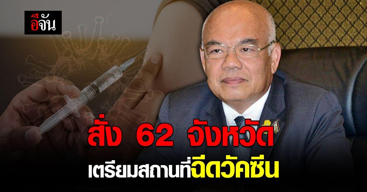 มหาดไทย สั่ง 62 จังหวัดจับมือภาคเอกชน จัดสถานที่ฉีดวัคซีนโควิด