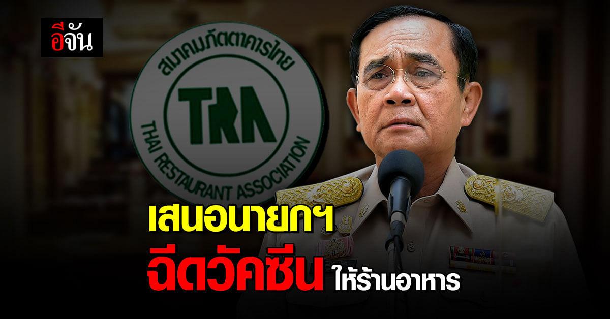สมาคมภัตตาคารไทย วอน นายกฯ อนุมัติ วัคซีนโควิด ให้คนทำธุรกิจร้านอาหาร