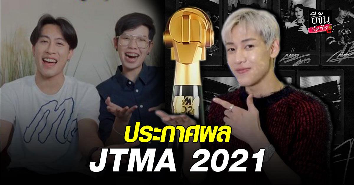 แบมแบมGOT7 - นุ๊ก ธนดล - ปาย - บิ้วกิ้น - ทรีแมนดาวน์ คว้า รางวัลทางดนตรีแห่งปี  JTMA2021