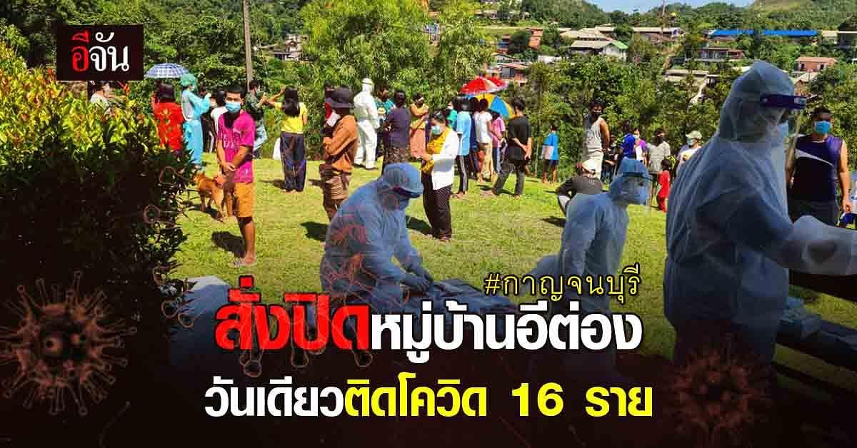 กาญจนบุรี สั่งปิดหมู่บ้านอีต่อง 14 วัน หลังพบผู้ติดเชื้อเพิ่มวันเดียว 16 ราย