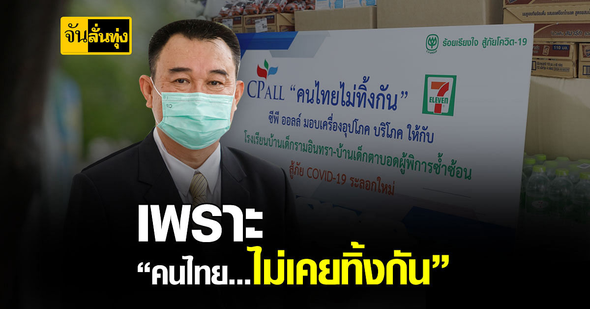 ซีพีออลล์ เร่งเดินหน้าสานต่อโครงการ คนไทยไม่เคยทิ้งกัน หวังช่วยไทยต้านภัยโควิด