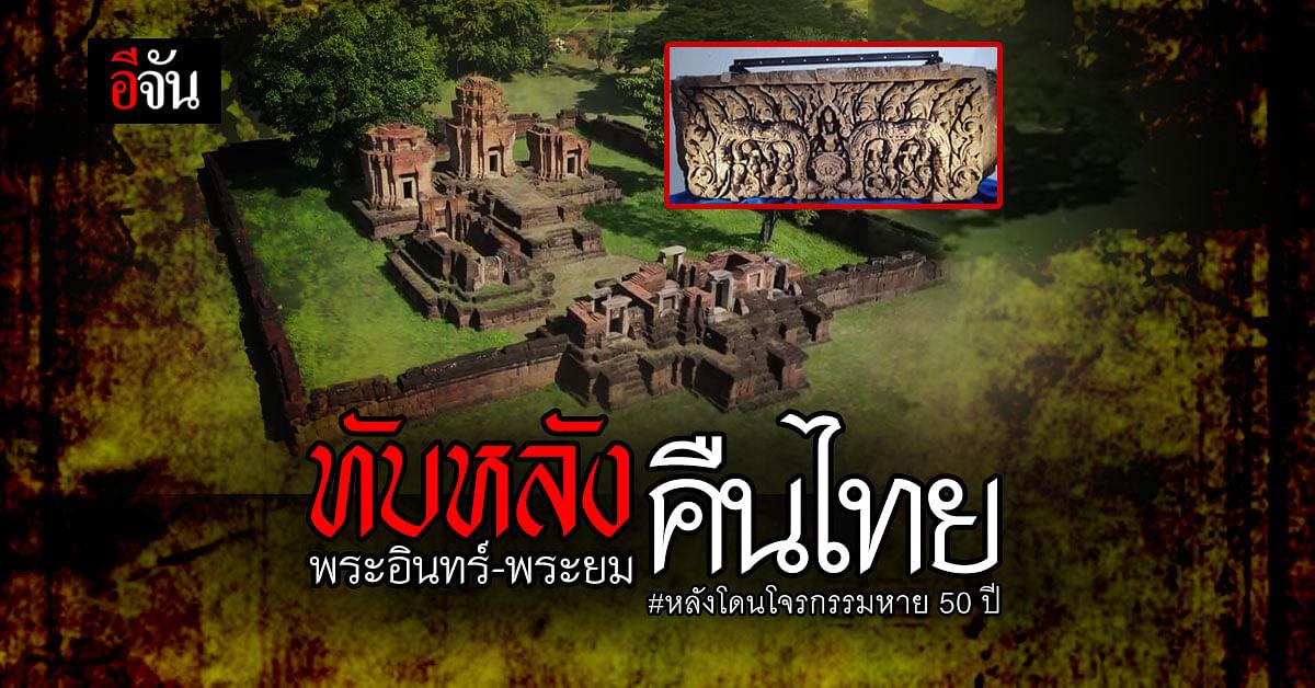 สหรัฐ ส่งคืน ทับหลังพระอินทร์ - ทับหลังพระยม ให้ไทย หลังพลัดถิ่นนาน 50 ปี