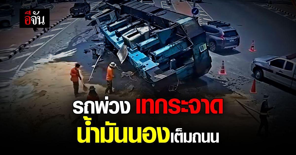นาทีชีวิต! รถพ่วง ขนเครนตอกเสาเข็ม เสียหลักเทกระจาด กลางแยกฟ้าฮ่าม น้ำมันนองเต็มถนน