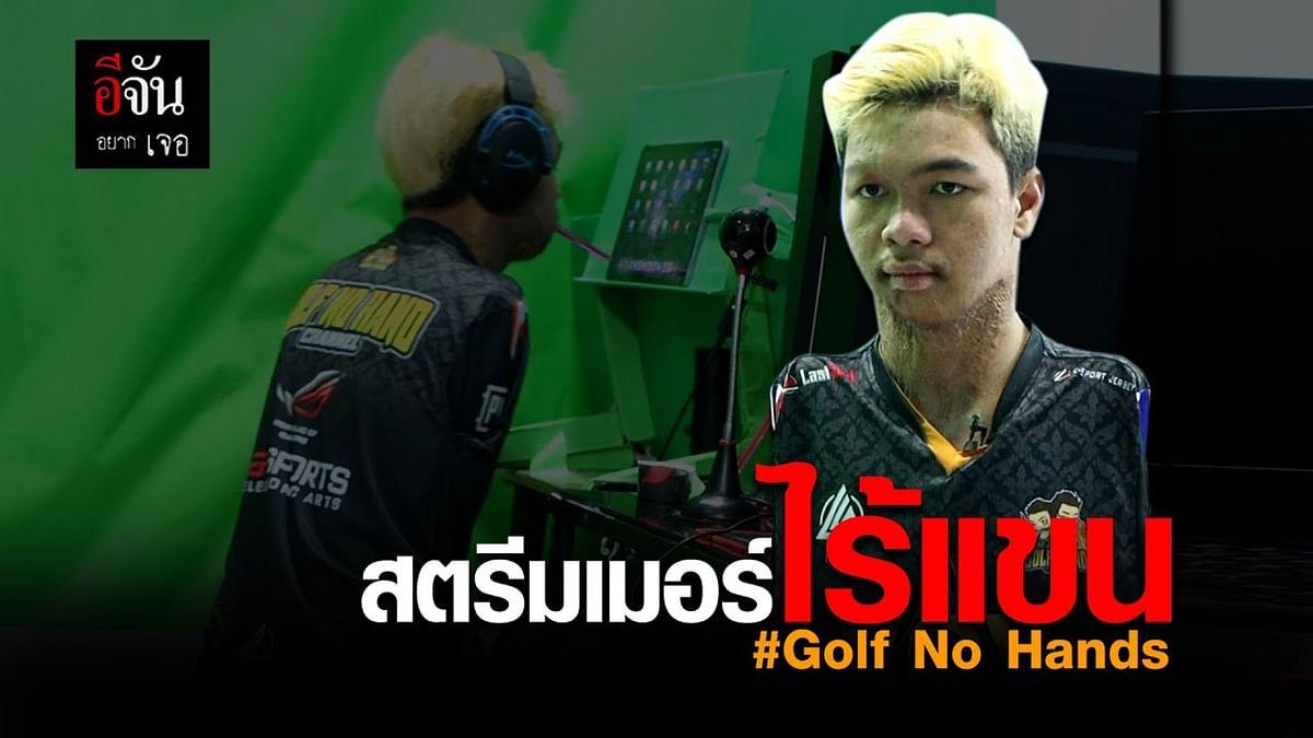 (Video) สตรีมเมอร์ไร้แขน #Golf No Hand