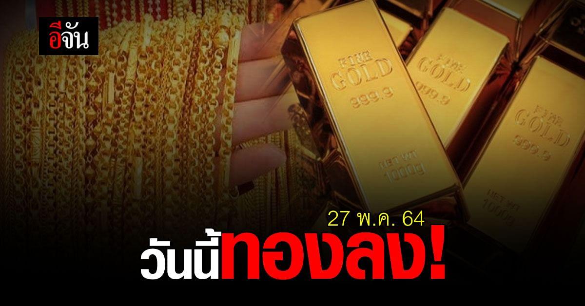 สมาคมค้าทองคำ รายงาน ราคาทอง วันนี้ปรับลง!