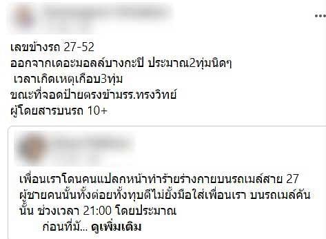 โพสข้อความจาก Facebook ล่าสุด