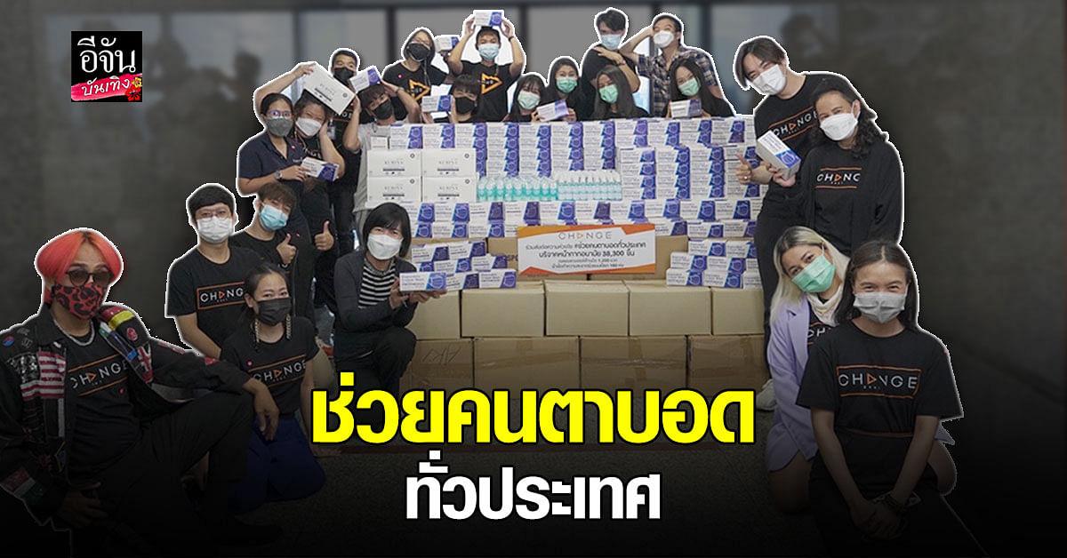 พี่ฉอด และทีมงาน ร่วมบริจาคหน้ากากและเจลแอลกอฮอล์ล้างมือ ให้แก่ สมาคมคนตาบอดแห่งประเทศไทย