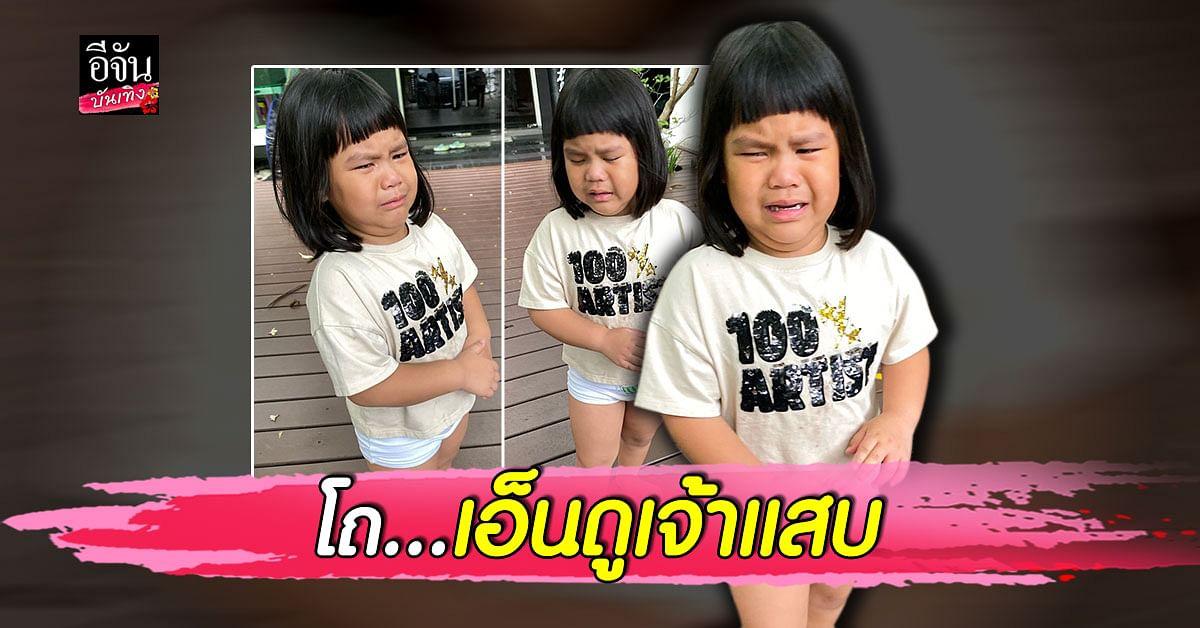 น้องออเกรซ ลูกสาว เปิ้ล - จูน ร้องไห้ วิ่งมาฟ้องแม่ น่าเอ็นดู