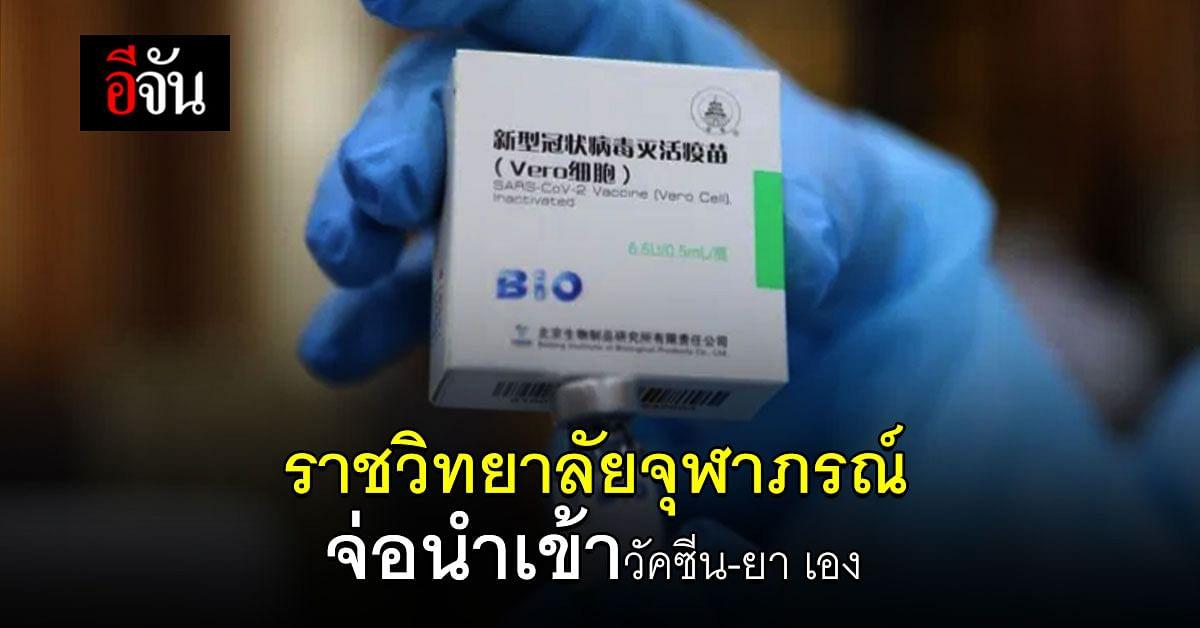 พรุ่งนี้ ราชวิทยาลัยจุฬาภรณ์ เตรียมแถลง เตรียมนำเข้าวัคซีน ชิโนฟาร์มเอง