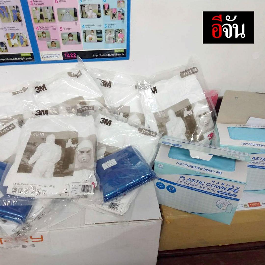 ชุด PPE จากการสนับสนุนของสังคมอีจัน