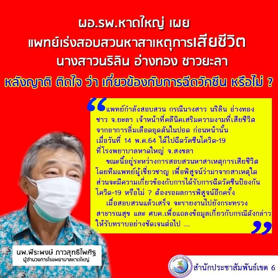 ผู้อำนวยการโรงพยาบาลหาดใหญ่ ผู้เสียชีวิตรายนี้ได้มาฉีดวัคซีนที่โรงพยาบาลหาดใหญ่จริง
