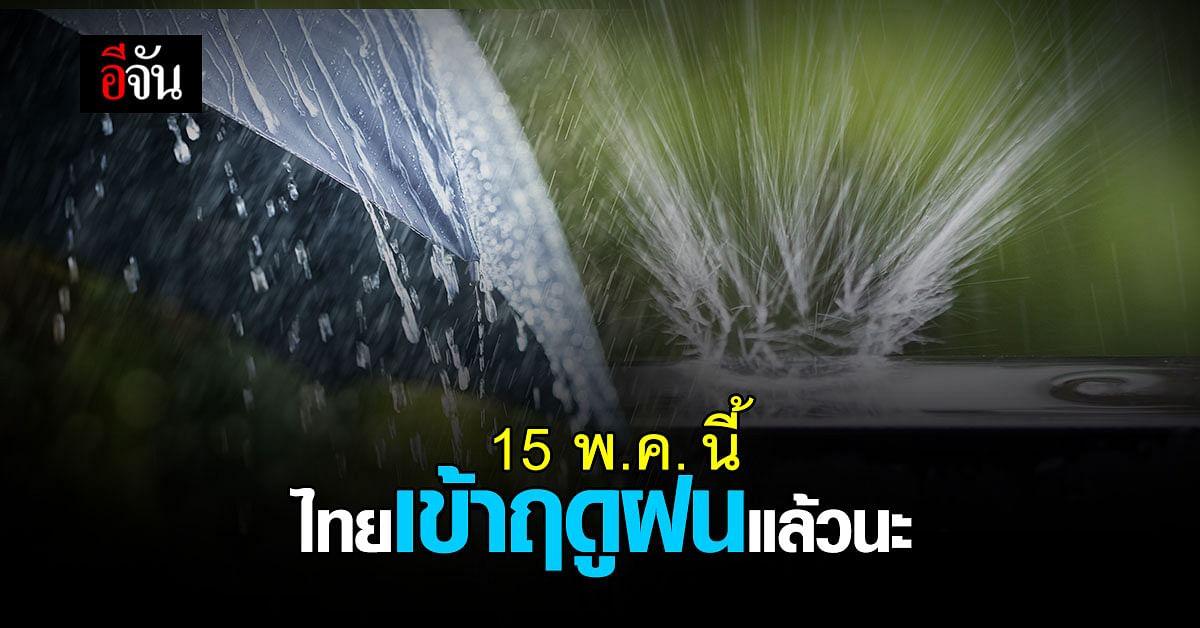 เตรียมพกร่ม! กรมอุตุฯ ประกาศ 15 พ.ค. 64 ไทยเข้าฤดูฝน