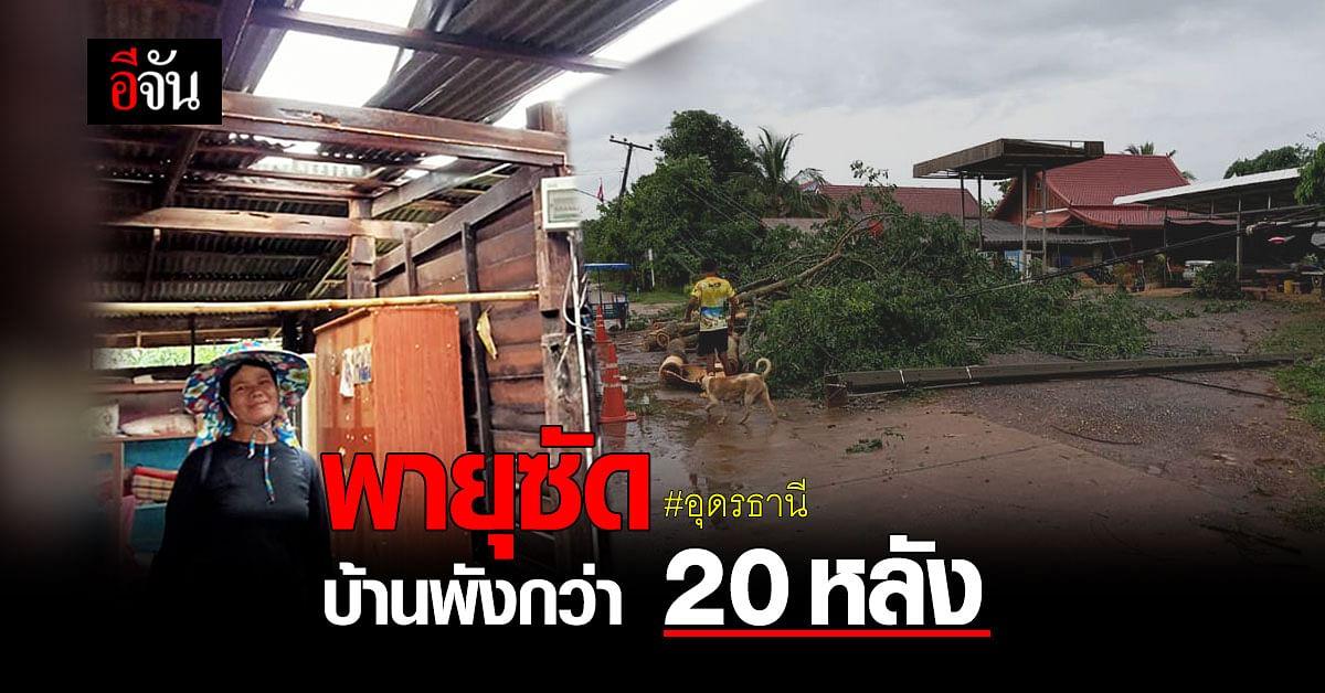 พายุซัด ! อุดรธานี บ้านเรือนประชาชน พังยับกว่า 20 หลังคาเรือน