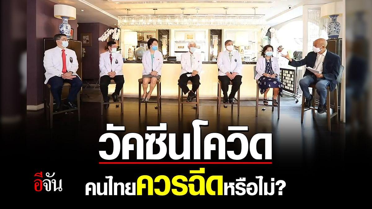 (Video) วัคซีนโควิด คนไทยควรฉีดไหม ?