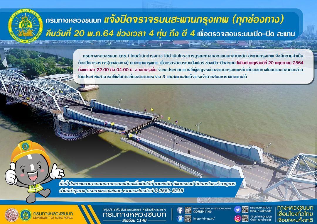 แจ้งปิดจราจรบนสะพานกรุงเทพ 20 พฤษภาคม 2564
