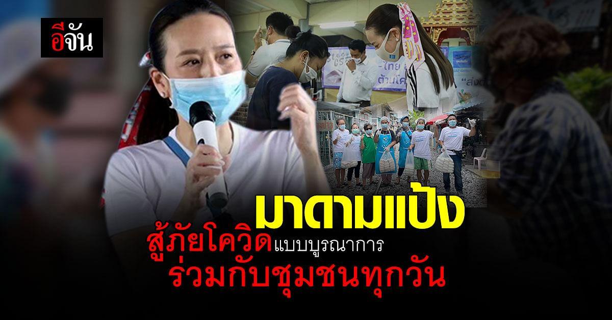 มาดามแป้ง สู้ภัยโควิดแบบบูรณาการ เสริมพลังให้บุคลากรทางการแพทย์ทั่วไทย และพี่น้องคลองเตย ทุกวัน