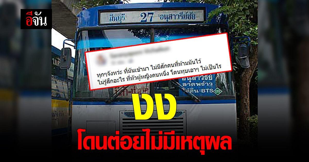 ตำรวจ สน.บางชัน ล่าตัวหนุ่ม ต่อยหน้าสาว บนรถเมล์ ก่อนหายไปหน้าตาเฉย