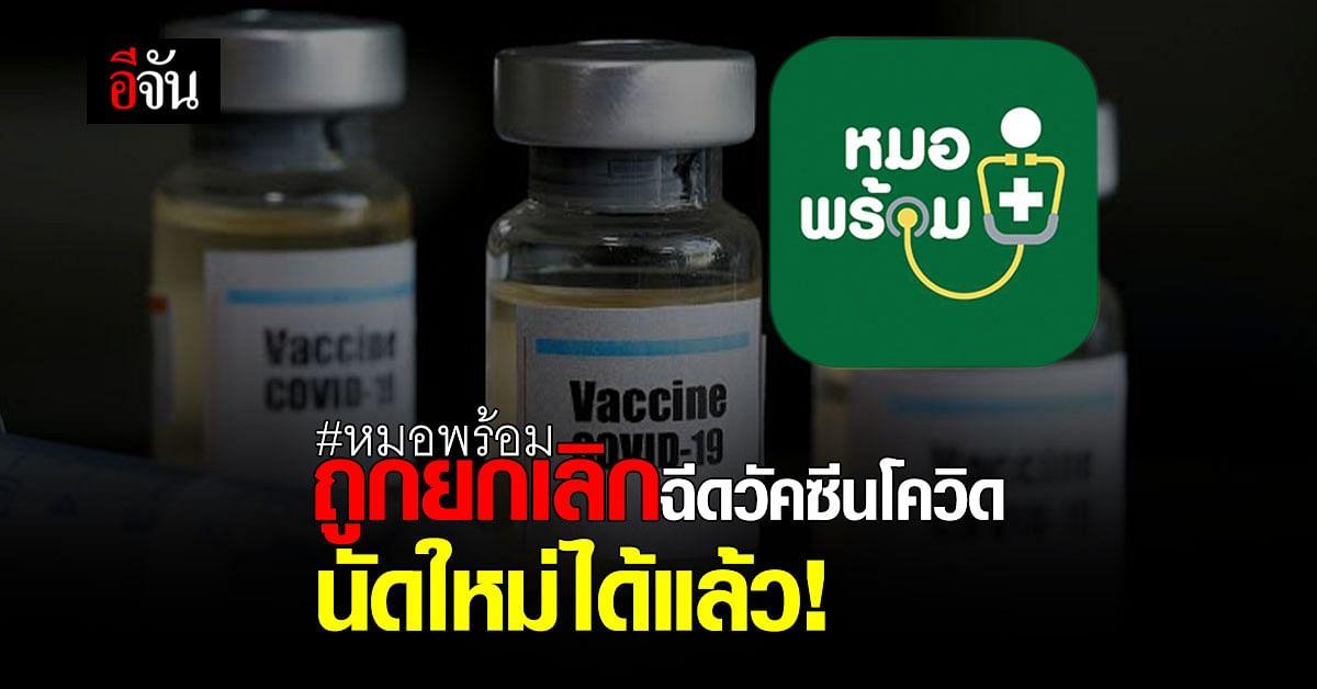 หมอพร้อม เปิดลงทะเบียน นัดฉีดวัคซีนโควิด-19 ให้ประชาชน ที่ถูกยกเลิกนัด