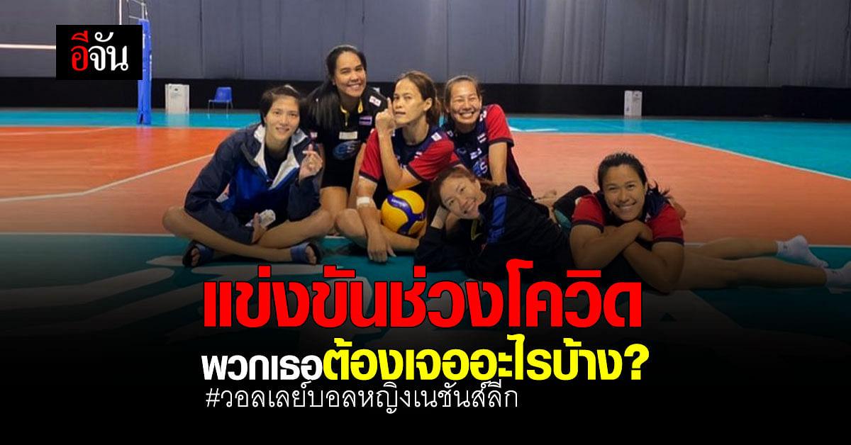 แข่งวอลเลย์บอล ยุคใหม่ แบบ New Normal นักตบลูกยางสาวไทย ต้องเจอกับอะไรบ้าง ? ( VNL 2021 )