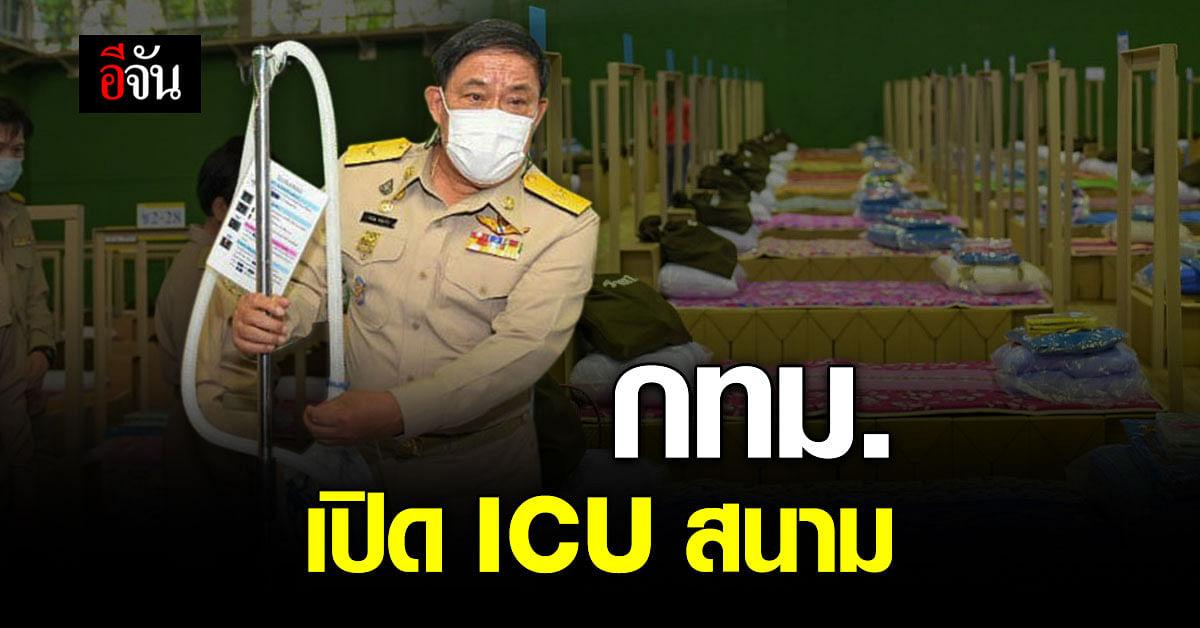 กทม. เปิด ICU สนาม แห่งแรกของประเทศ รองรับผู้ป่วยหนักได้ถึง 342 เตียง