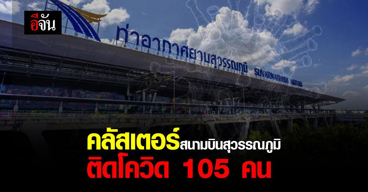 คลัสเตอร์ใหม่ โควิดสนามบินสุวรรณภูมิ ติดเชื้อแล้ว 105 คน กระจาย 6 จุด