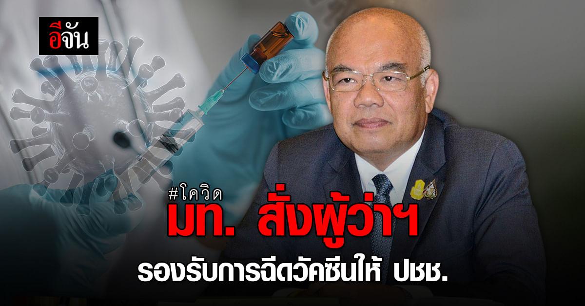 มหาดไทย สั่งผู้ว่าฯ ทุกจังหวัด บูรณาการทุกส่วน ฉีดวัคซีนโควิด ให้ ปปช.