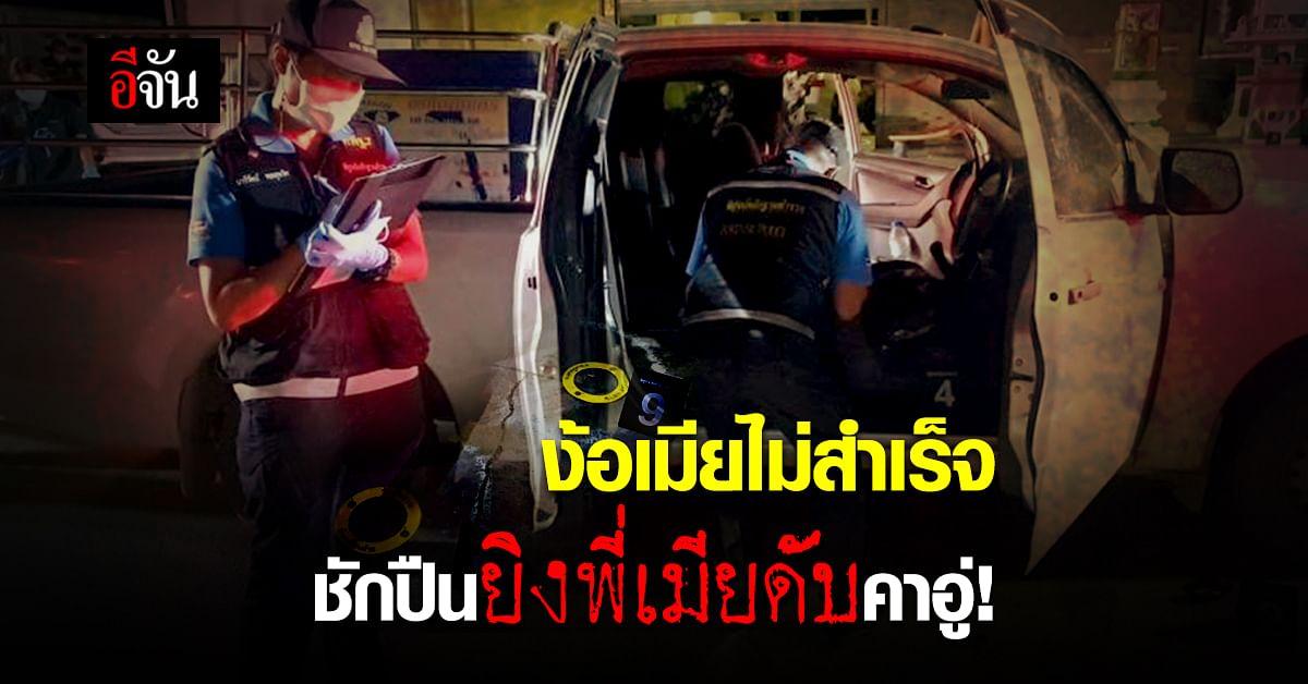 ตำรวจแจ้ง 2 ข้อหา ช่างยิงสวนพ่อค้านมฉุน ง้อเมียไม่สำเร็จ ยิงพี่เมียดับคาอู่