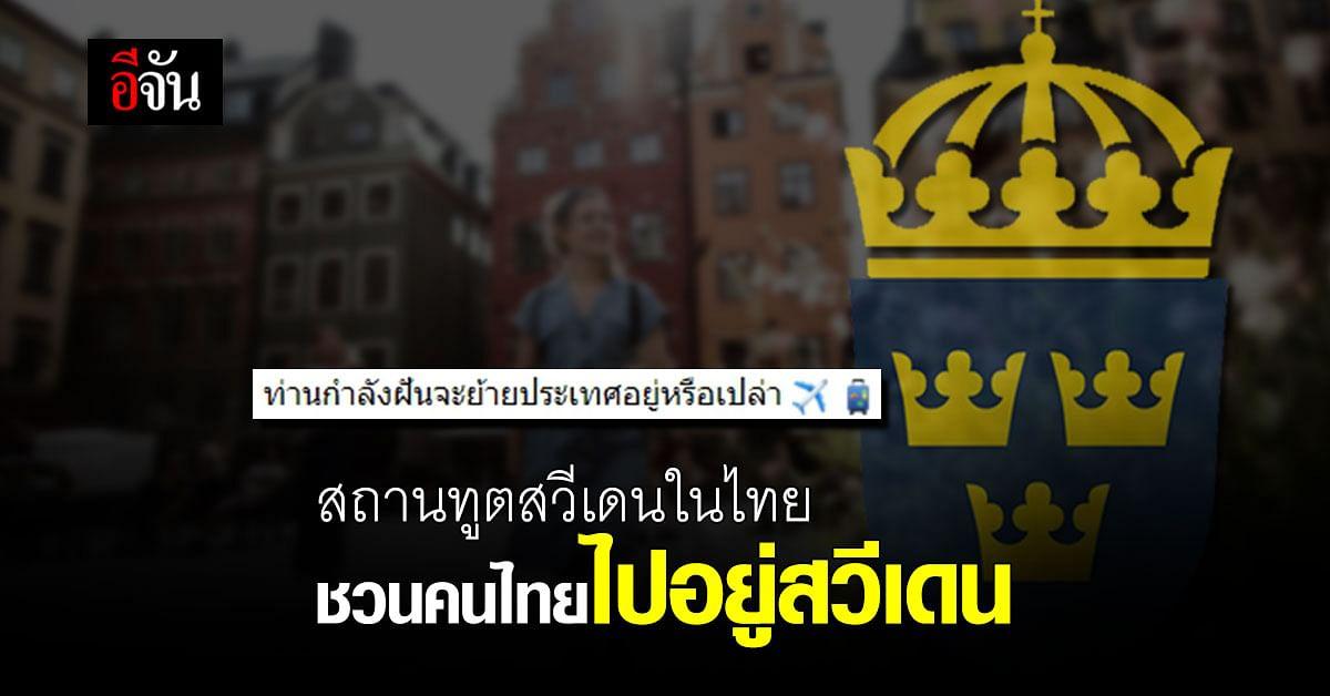 """ฮือฮา """" สถานทูตสวีเดน """" ชวนคนไทยไปอยู่สวีเดน หลังคนรุ่นใหม่ ชวน ย้ายประเทศกันเถอะ"""