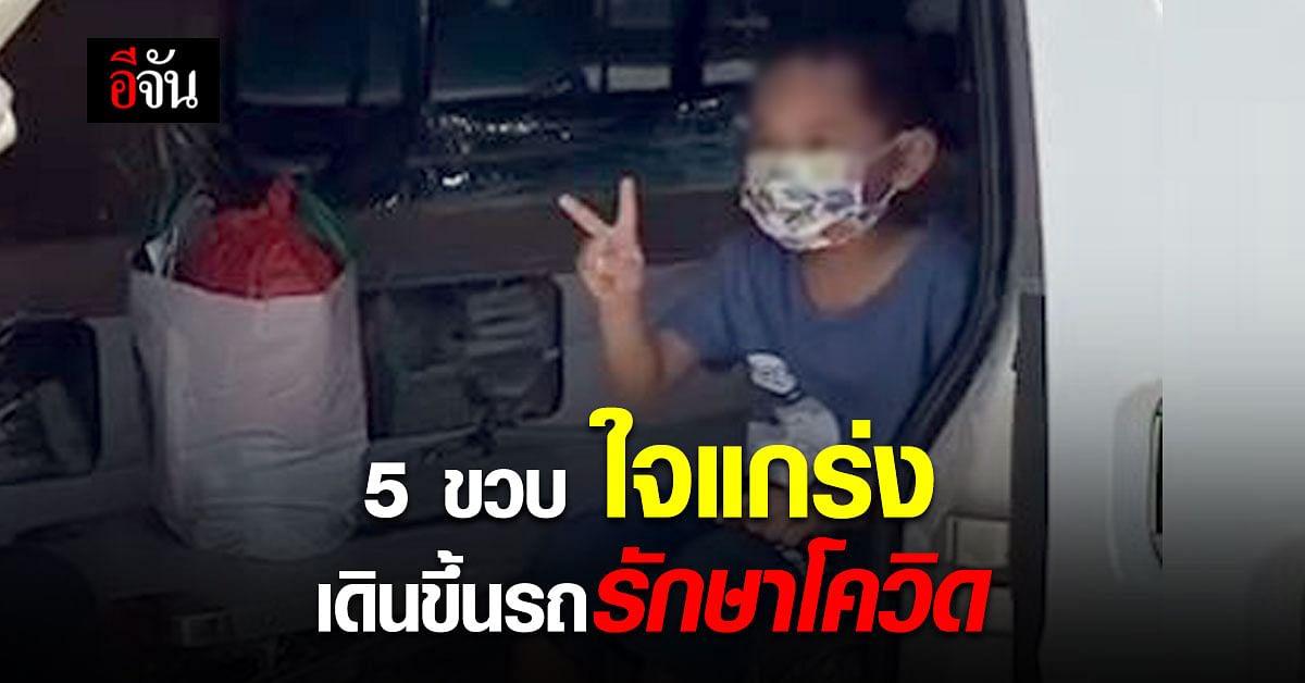 เด็กชาย 5 ขวบ ติดโควิด ต้องขึ้นรถไปรักษา ไม่งอแง ชู 2 นิ้ว ขอสู้ตาย!