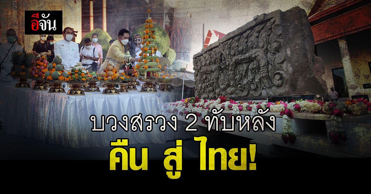 รมว.กระทรวงวัฒนธรรม จัดพิธีบวงสรวงต้อนรับ ทับหลังปราสาทหนองหงส์ - ทับหลังปราสาทเขาโล้น คืนสู่ไทย