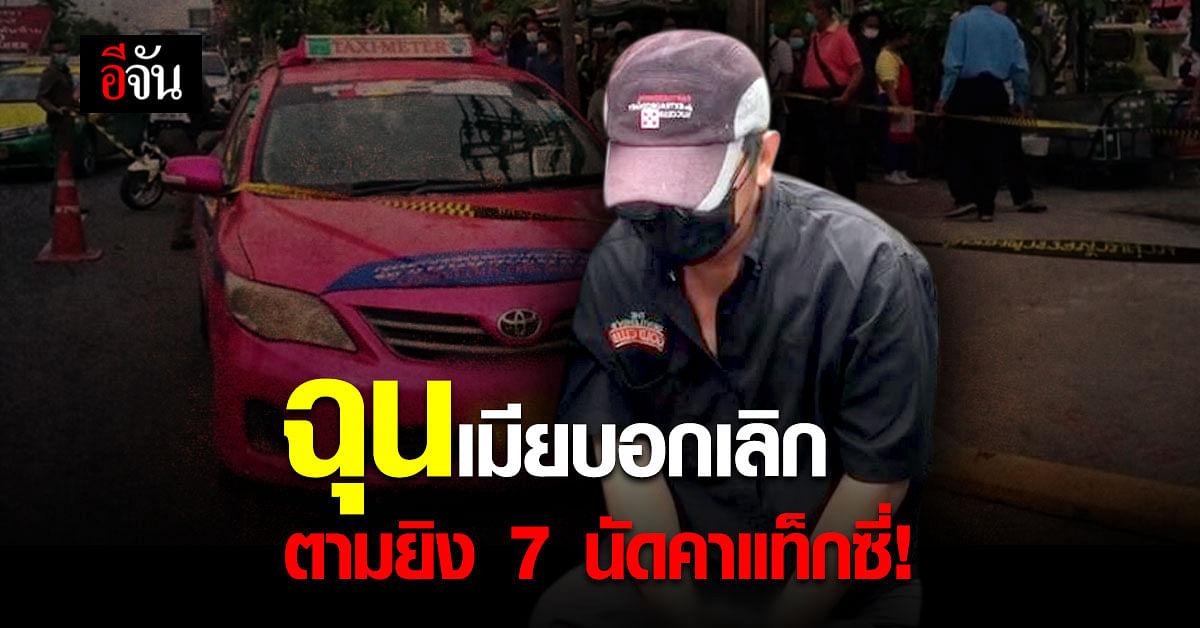 เศร้า! หนุ่มใหญ่ฉุนเมียบอกเลิก คว้าปืนกระหน่ำยิงเมีย บนรถแท็กซี่