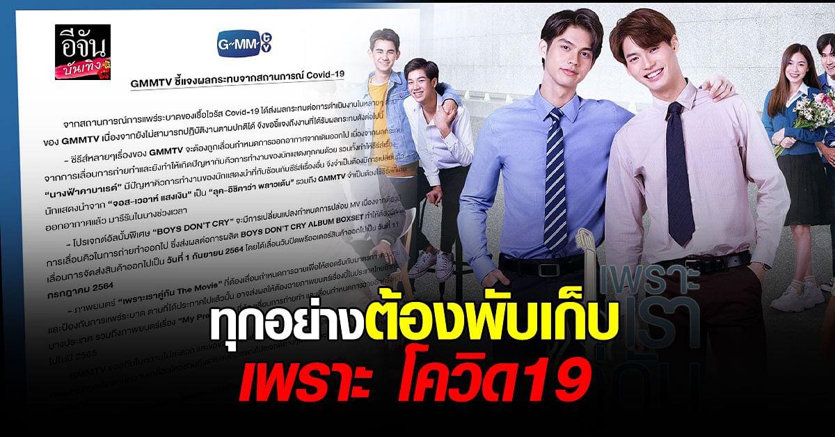 GMM TV ชี้แจงผลกระทบจากสถานการณ์ โควิด19