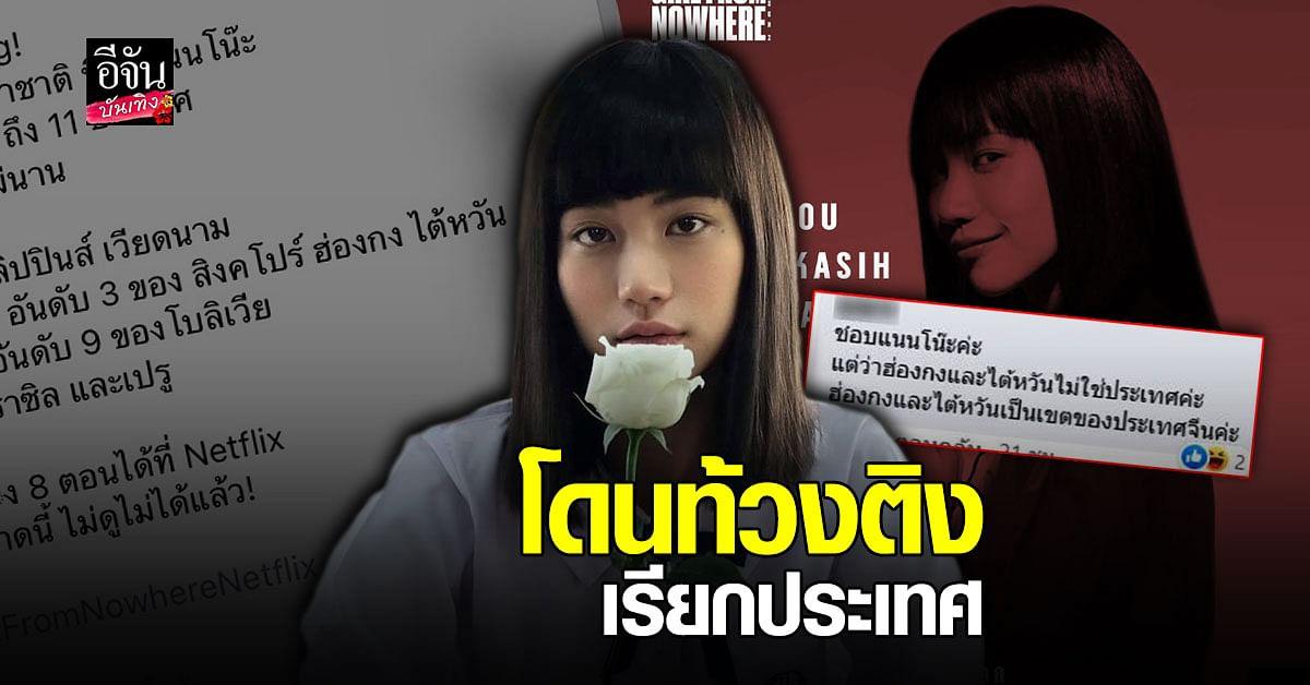 เรียก ฮ่องกง - ใต้หวัน เป็นประเทศ จาก ตั้งใจขอบคุณแฟน ซีรีส์ แต่กลายเป็น ดราม่า