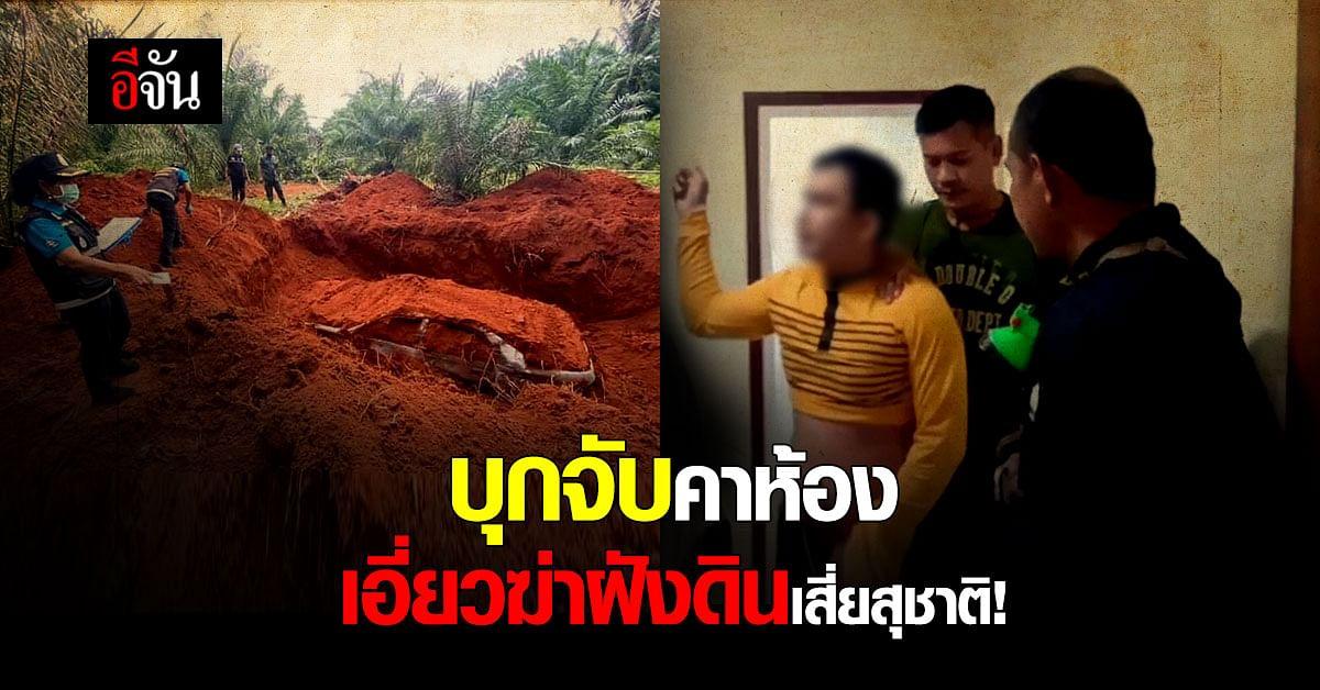 ล่าความจริง! ตำรวจ ค้นรถเผาฝังดิน พบกระสุนปืน เบาะแสใหม่ ฆ่าฝังดินเสี่ยสุชาติ
