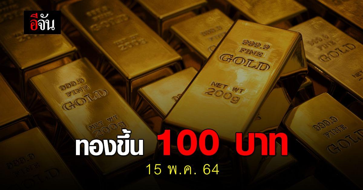 ราคาทองวันนี้ เปิดตลาด ปรับขึ้น 100 รูปพรรณ ขายออก 27,800 บาท