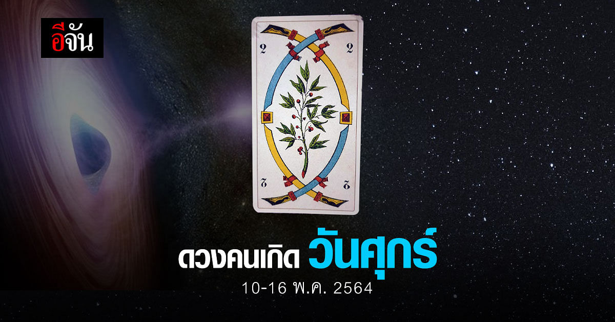 เช็กดวง คนเกิดวันศุกร์ 10-16 พฤษภาคม 2564