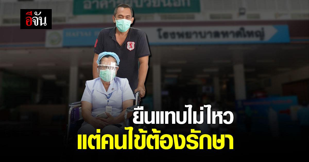 พยาบาลกักตัวเกือบหมด รพ. คนที่เหลือทำงานหนัก จนต้องเข็นไปฉีดยาคนไข้