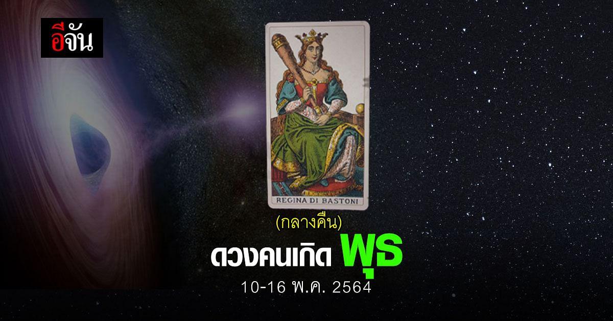 เช็กดวง คนเกิดวันพุธ (กลางคืน) 10-16 พฤษภาคม 2564